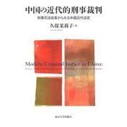 中国の近代的刑事裁判―刑事司法改革からみる中国近代法史 [単行本]