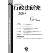 行政法研究 第33号 [全集叢書]