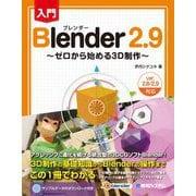 入門Blender 2.9―ゼロから始める3D制作 [単行本]