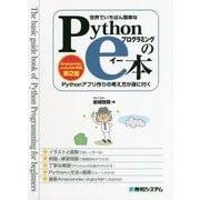 世界でいちばん簡単なPythonプログラミングのe本 Anaconda/Jupyter対応―Pythonアプリ作りの考え方が身に付く 第2版 [単行本]