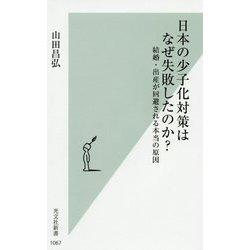 日本の少子化対策はなぜ失敗したのか?―結婚・出産が回避される本当の原因(光文社新書) [新書]