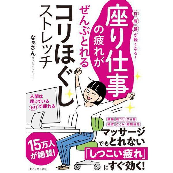 座り仕事の疲れがぜんぶとれるコリほぐしストレッチ―首・肩・腰が軽くなる! [単行本]