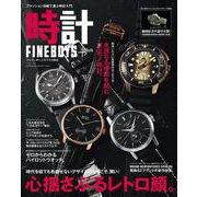 FINEBOYS+plus 時計 vol.19 [ムックその他]