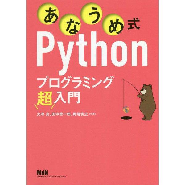 あなうめ式Pythonプログラミング超入門 [単行本]