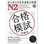 はじめての日本語能力試験 合格模試 N2 [単行本]