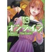 オンラインThe Comic 13(エッジスタコミックス) [コミック]