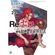 Re:ゼロから始める異世界生活〈23〉(MF文庫J) [文庫]