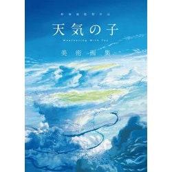 新海誠監督作品『天気の子』美術画集 [単行本]