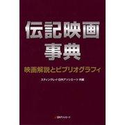 伝記映画事典―映画解説とビブリオグラフィ [事典辞典]