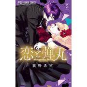 恋と弾丸<5>(フラワーコミックス) [コミック]