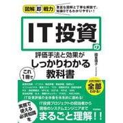 IT投資の評価手法と効果がこれ1冊でしっかりわかる教科書(図解即戦力) [単行本]