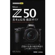 Nikon Z50 基本&応用撮影ガイド(今すぐ使えるかんたんmini) [単行本]