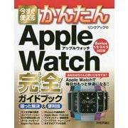 今すぐ使えるかんたんApple Watch完全(コンプリート)ガイドブック―困った解決&便利技 Series1/2/3/4/5対応版(今すぐ使えるかんたんシリーズ) [単行本]
