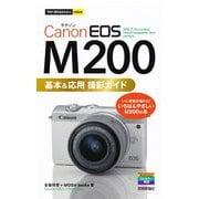 Canon EOS M200基本&応用撮影ガイド(今すぐ使えるかんたんmini) [単行本]