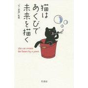 猫はあくびで未来を描く [単行本]