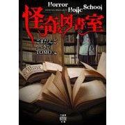 Horror Holic School怪奇な図書室(竹書房怪談文庫) [文庫]