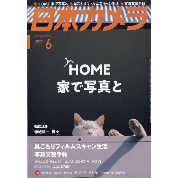 日本カメラ 2020年 06月号 [雑誌]