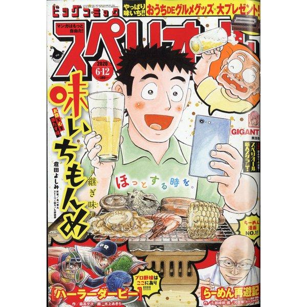 ビッグコミックスペリオール 2020年 6/12号 [雑誌]