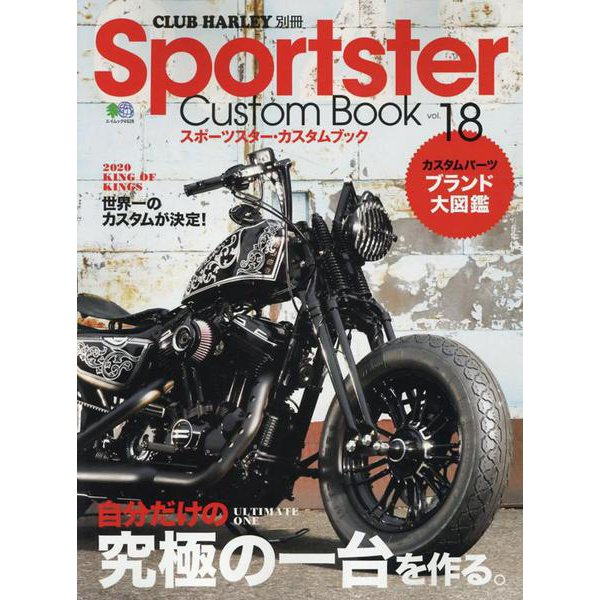 Sportster Custom Book Vol.18 [ムックその他]