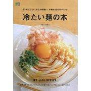 冷たい麺の本 [ムックその他]