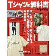 別冊Lightning Vol.233 Tシャツの教科書 [ムックその他]