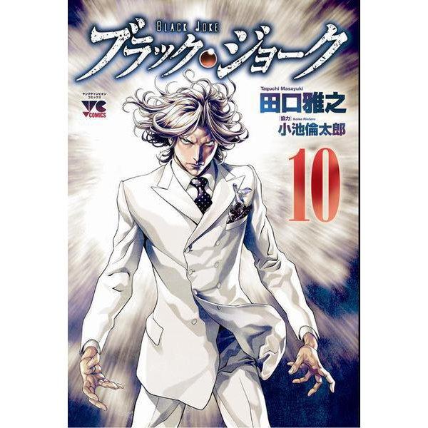 ブラック・ジョーク 10 ヤングチャンピオン・コミックス [コミック]