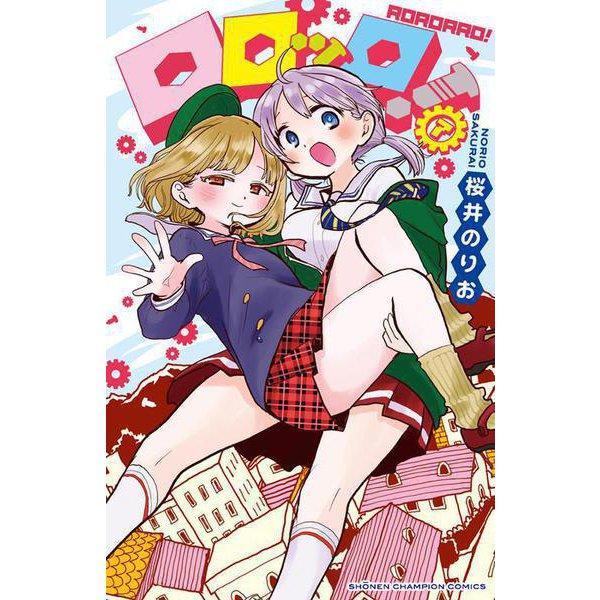 ロロッロ! 7 少年チャンピオン・コミックス [コミック]