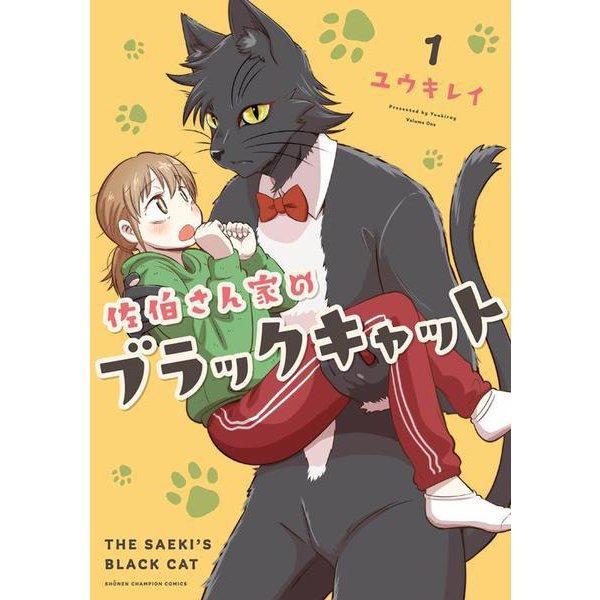 佐伯さん家のブラックキャット 1 少年チャンピオン・コミックス [コミック]