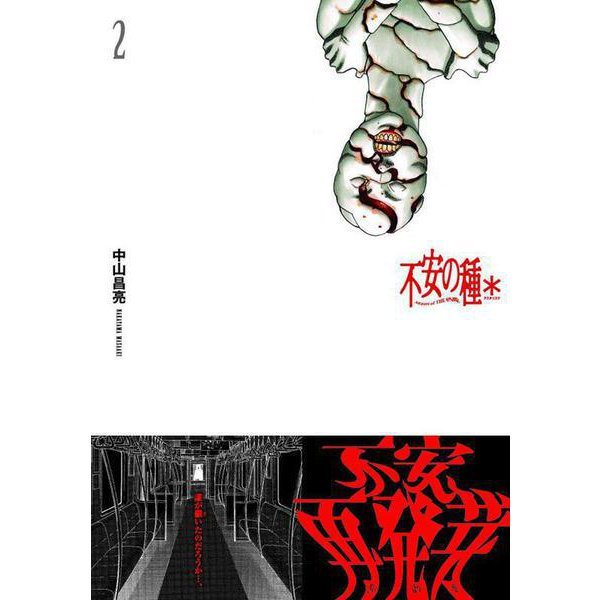 不安の種* 2 チャンピオンREDコミックス [コミック]