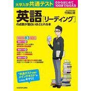 大学入学共通テスト 英語[リーディング]の点数が面白いほどとれる本 [単行本]
