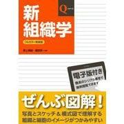 新組織学 改訂第7版;フルカラー新装版 (Qシリーズ) [単行本]