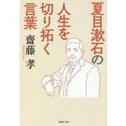 夏目漱石の人生を切り拓く言葉(草思社文庫) [文庫]
