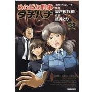 めしばな刑事タチバナ 38(トクマコミックス) [コミック]