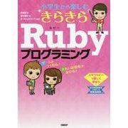 小学生から楽しむきらきらRubyプログラミング [単行本]