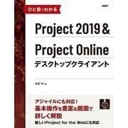 ひと目でわかる Project 2019 & Project Online デスクトップクライアント [単行本]