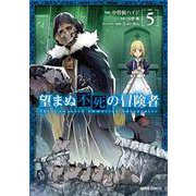望まぬ不死の冒険者 5(ガルドコミックス) [コミック]