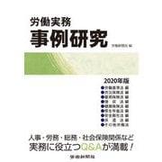 労働実務事例研究〈2020年版〉 [単行本]