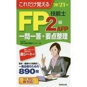 これだけ覚えるFP技能士2級・AFP一問一答+要点整理〈'20→'21年版〉 [単行本]