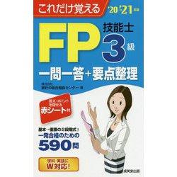 これだけ覚えるFP技能士3級一問一答+要点整理〈'20→'21年版〉 [単行本]