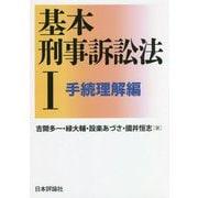 基本刑事訴訟法〈1〉手続理解編 [単行本]