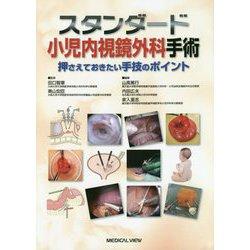 スタンダード小児内視鏡外科手術―押さえておきたい手技のポイント [単行本]