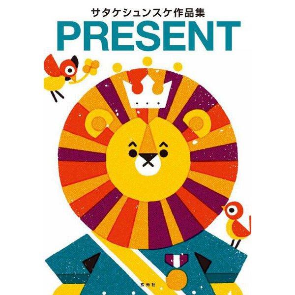 PRESENT―サタケシュンスケ作品集 [ムックその他]