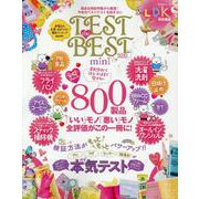 TEST the BEST 2020 mini [ムックその他]