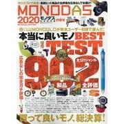 MONODAS 2020 mini [ムックその他]