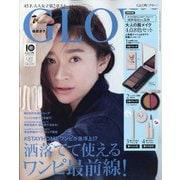 GLOW (グロー) 2020年 07月号 [雑誌]