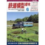 鉄道模型趣味 2020年 06月号 [雑誌]