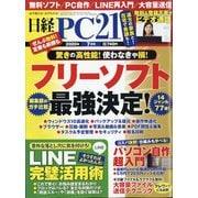日経 PC 21 (ピーシーニジュウイチ) 2020年 07月号 [雑誌]