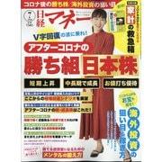 日経マネー 2020年 07月号 [雑誌]