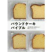 パウンドケーキバイブル―4種の食感で選べる基本のケーキ+美味しいバリエーション 新装版 [単行本]