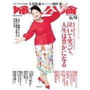 婦人公論 2020年 6/9号 [雑誌]